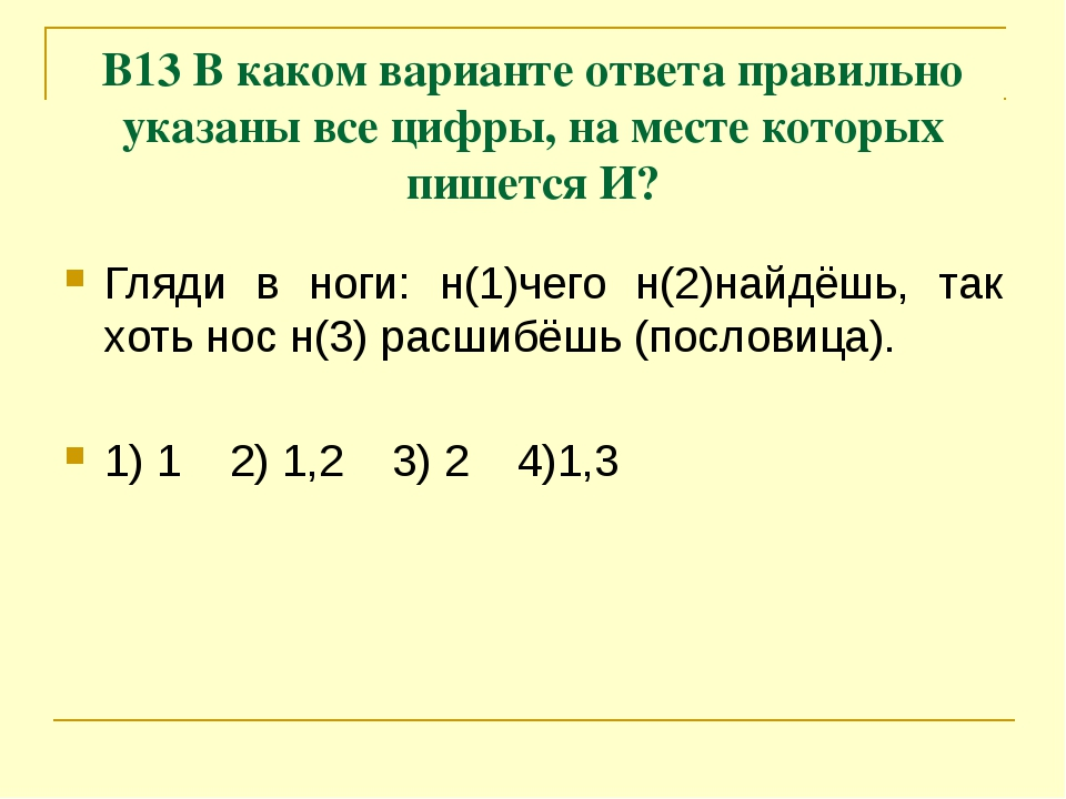 В13 В каком варианте ответа правильно указаны все цифры, на месте которых пиш...