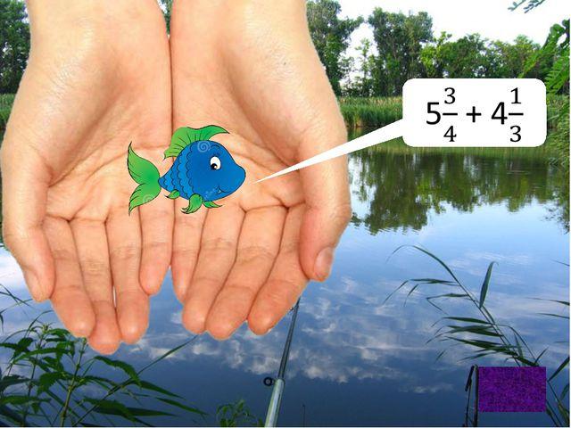 Взвесим улов: 13 кг – «5» 12-10 кг «4» 9 - 5 кг «3» Отметку получает каждый у...
