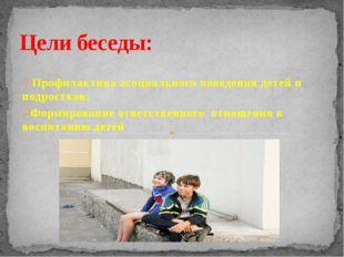 Профилактика асоциального поведения детей и подростков; Формирование ответст