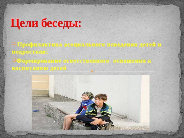 Профилактика асоциального поведения детей и подростков; Формирование ответст...