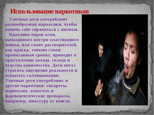 Уличные дети употребляют разнообразные наркотики, чтобы помочь себе справить...