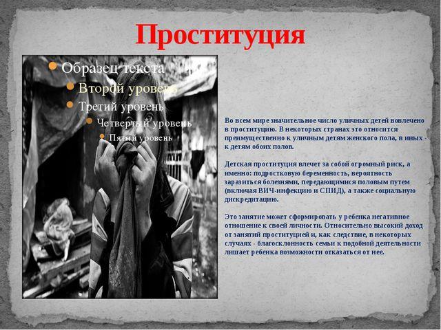 Проституция Во всем мире значительное число уличных детей вовлечено в простит...