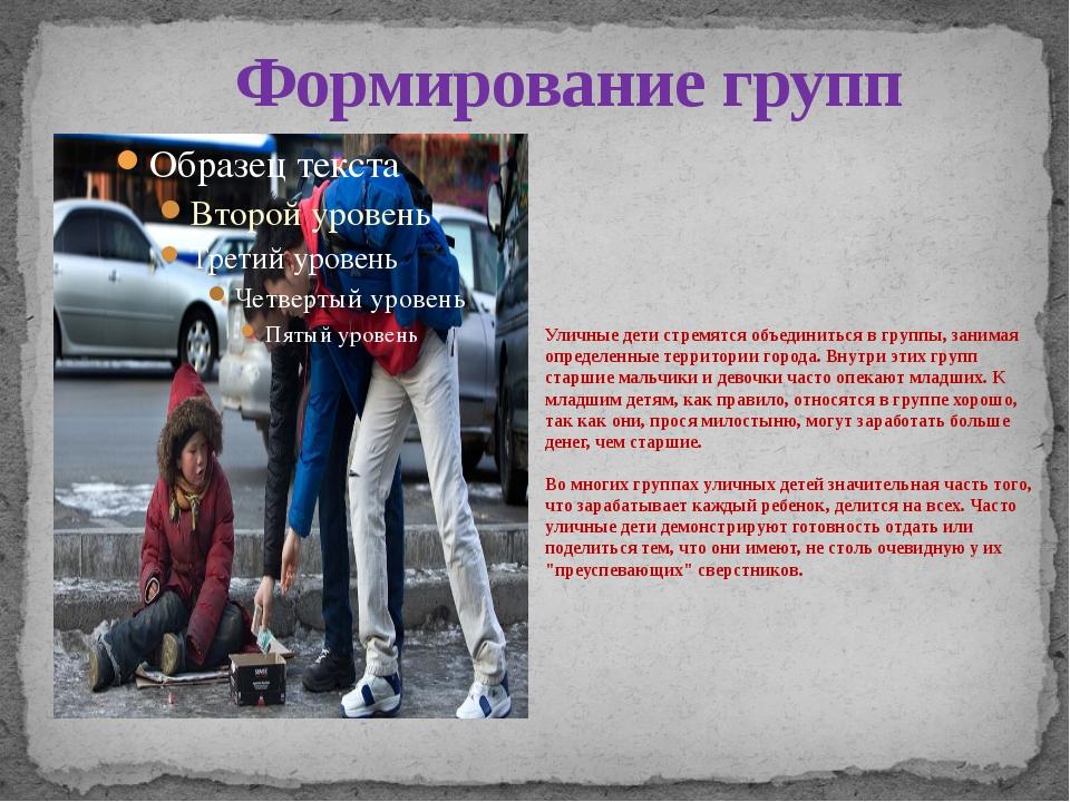 Формирование групп Уличные дети стремятся объединиться в группы, занимая...