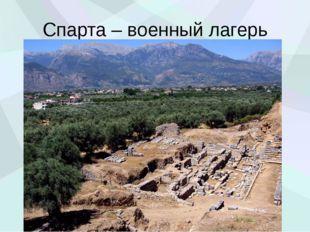 Спарта – военный лагерь