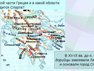 В XII-IX вв. до н. э. дорийцы завоевали Лаконику и основали город Спарта В ка