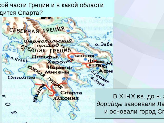 В XII-IX вв. до н. э. дорийцы завоевали Лаконику и основали город Спарта В ка...