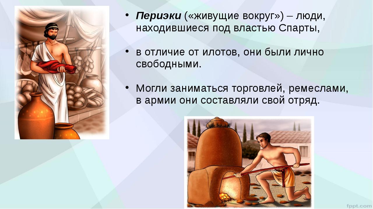Периэки («живущие вокруг») – люди, находившиеся под властью Спарты, в отличие...