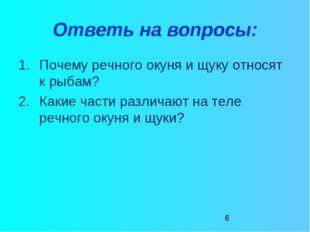 Ответь на вопросы: Почему речного окуня и щуку относят к рыбам? Какие части р