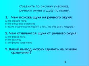 Сравните по рисунку учебника речного окуня и щуку по плану: Чем похожа щука н