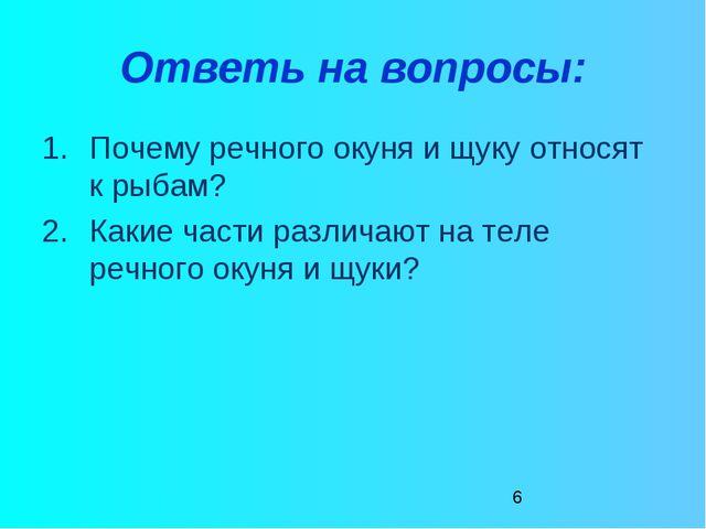 Ответь на вопросы: Почему речного окуня и щуку относят к рыбам? Какие части р...