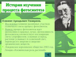 История изучения процесса фотосинтеза Климент Аркадьевич Тимирязев. Исследова