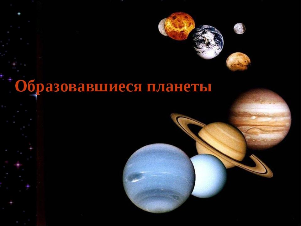 Образовавшиеся планеты