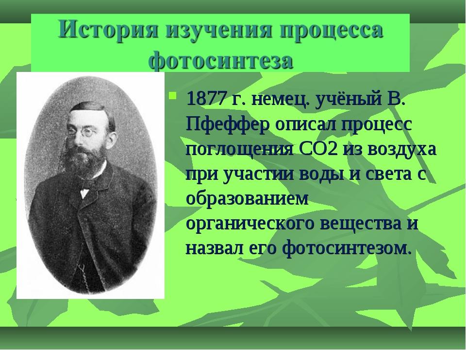1877 г. немец. учёный В. Пфеффер описал процесс поглощения СО2 из воздуха при...