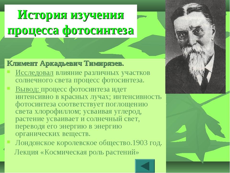 История изучения процесса фотосинтеза Климент Аркадьевич Тимирязев. Исследова...