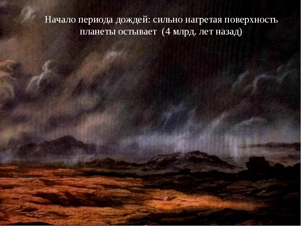 Начало периода дождей: сильно нагретая поверхность планеты остывает (4 млрд....
