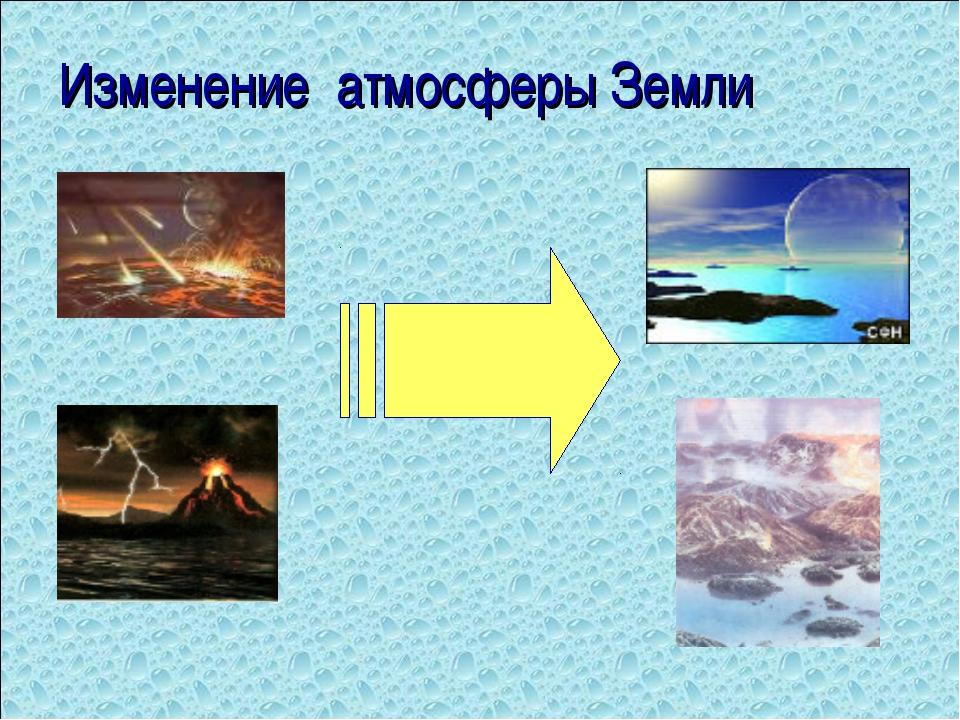 Изменение атмосферы Земли