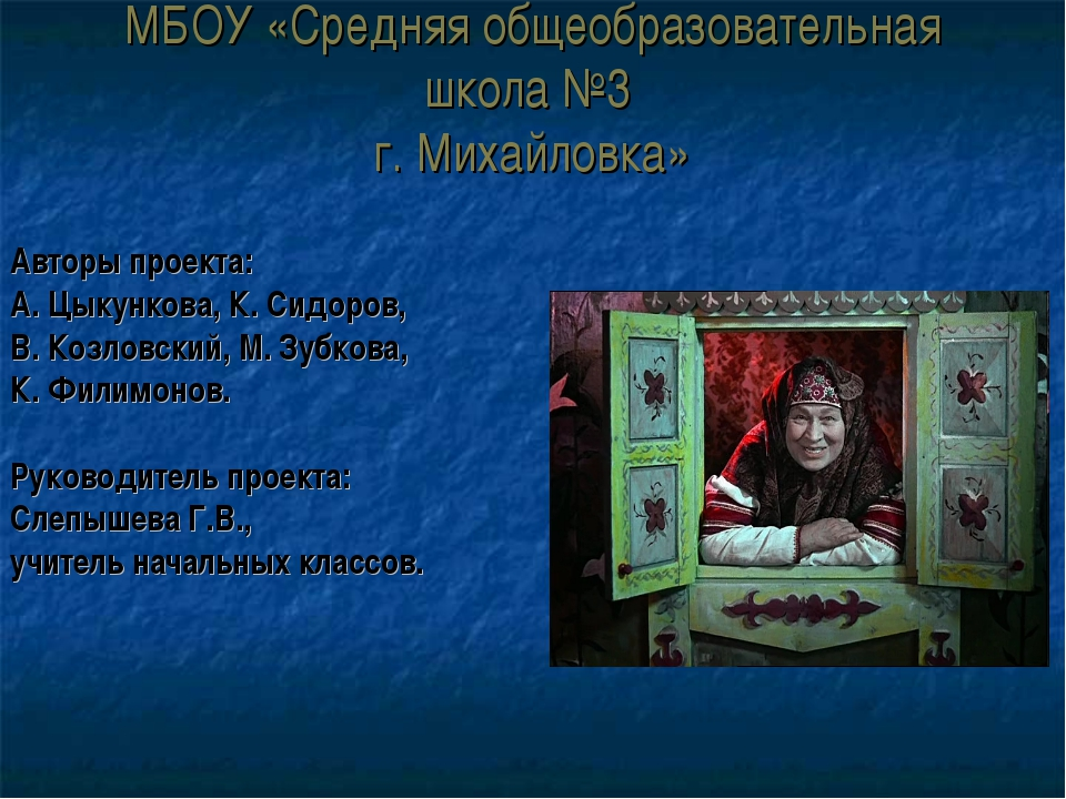 МБОУ «Средняя общеобразовательная школа №3 г. Михайловка» Авторы проекта: А....