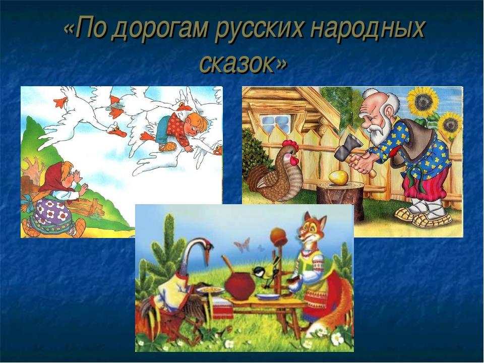 «По дорогам русских народных сказок»