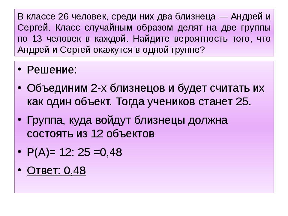 В классе 26 человек, среди них два близнеца — Андрей и Сергей. Класс случайны...