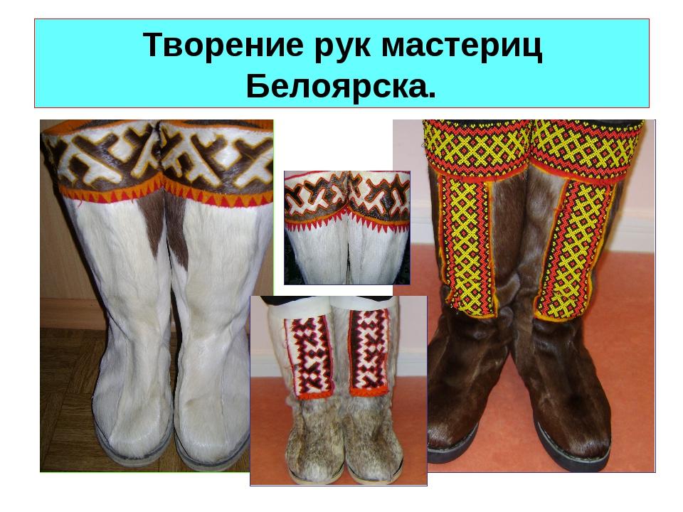 Творение рук мастериц Белоярска.
