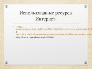 Использованные ресурсы Интернет: 1. http://nsportal.ru/shkola/rabota-s-rodite