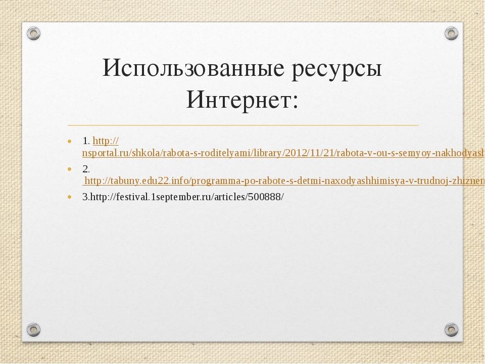 Использованные ресурсы Интернет: 1. http://nsportal.ru/shkola/rabota-s-rodite...