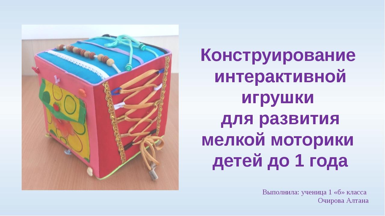 Конструирование интерактивной игрушки для развития мелкой моторики детей до 1...