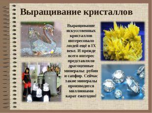 Выращивание кристаллов Выращивание искусственных кристаллов интересовало люде