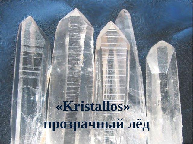 «Kristallos» прозрачный лёд
