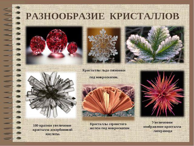 РАЗНООБРАЗИЕ КРИСТАЛЛОВ 100-кратное увеличение кристалла аскорбиновой кислоты...
