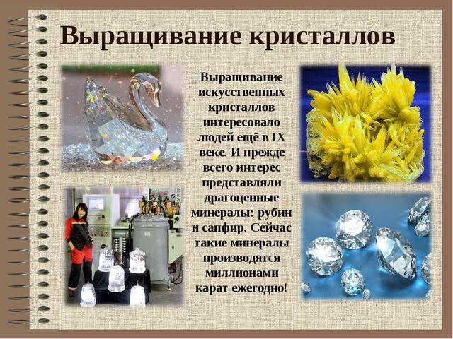 Выращивание кристаллов Выращивание искусственных кристаллов интересовало люде...