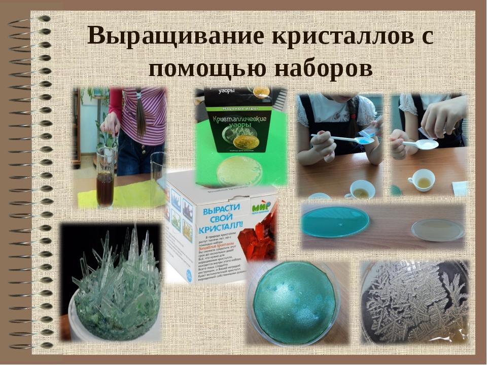 Выращивание кристаллов с помощью наборов