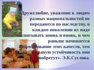 «Дружелюбие, уважение к людям разных национальностей не передаются по наследс