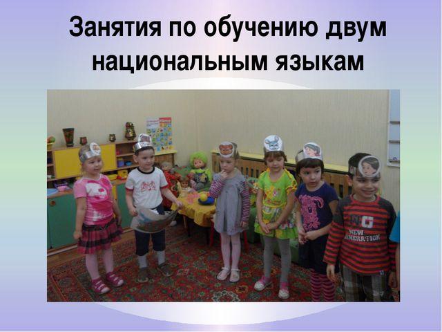 Занятия по обучению двум национальным языкам