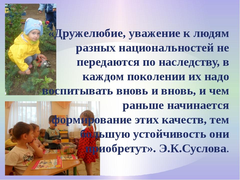 «Дружелюбие, уважение к людям разных национальностей не передаются по наследс...