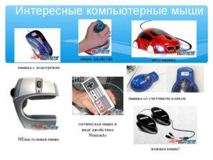 мышка с подогревом мышь-джойстик авто-мышка НЕнастольная мышь оптическая мышь