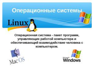 Операционная система - пакет программ, управляющих работой компьютера и обесп
