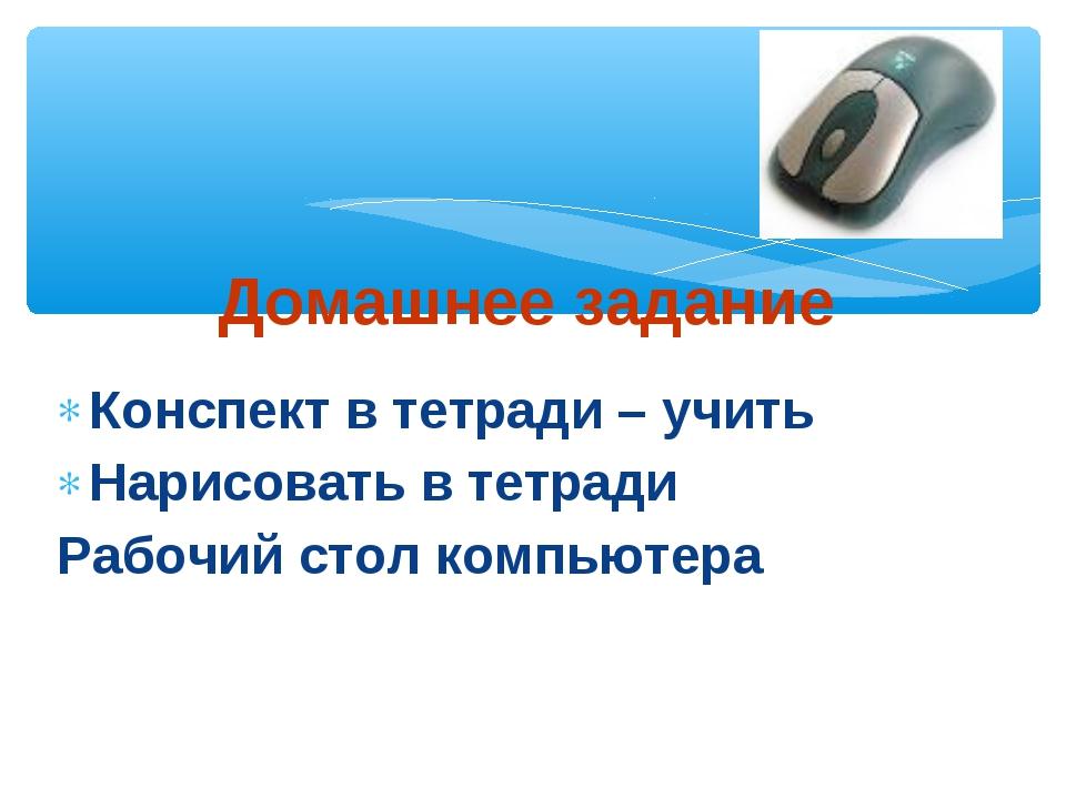 Конспект в тетради – учить Нарисовать в тетради Рабочий стол компьютера Домаш...