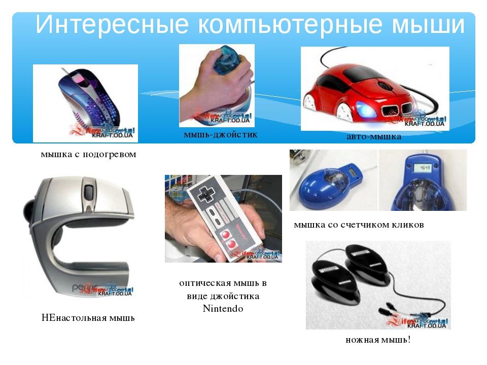 мышка с подогревом мышь-джойстик авто-мышка НЕнастольная мышь оптическая мышь...