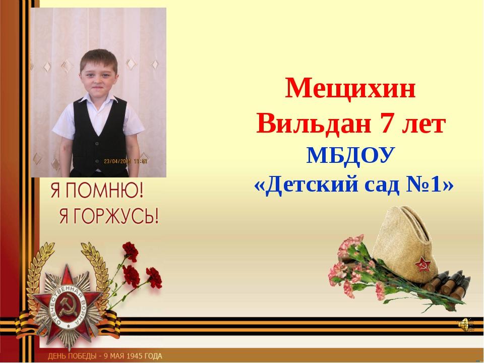 Мещихин Вильдан 7 лет МБДОУ «Детский сад №1»