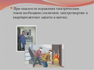 При опасности поражения электрическим током необходимо отключить электроэнерг