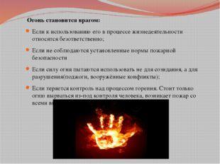 Огонь становится врагом: Если к использованию его в процессе жизнедеятельнос