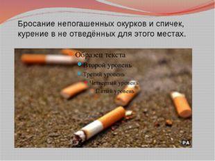Бросание непогашенных окурков и спичек, курение в не отведённых для этого мес