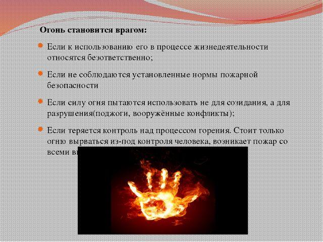 Огонь становится врагом: Если к использованию его в процессе жизнедеятельнос...