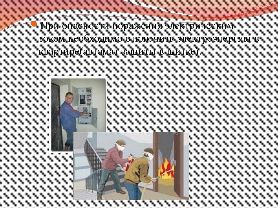 При опасности поражения электрическим током необходимо отключить электроэнерг...