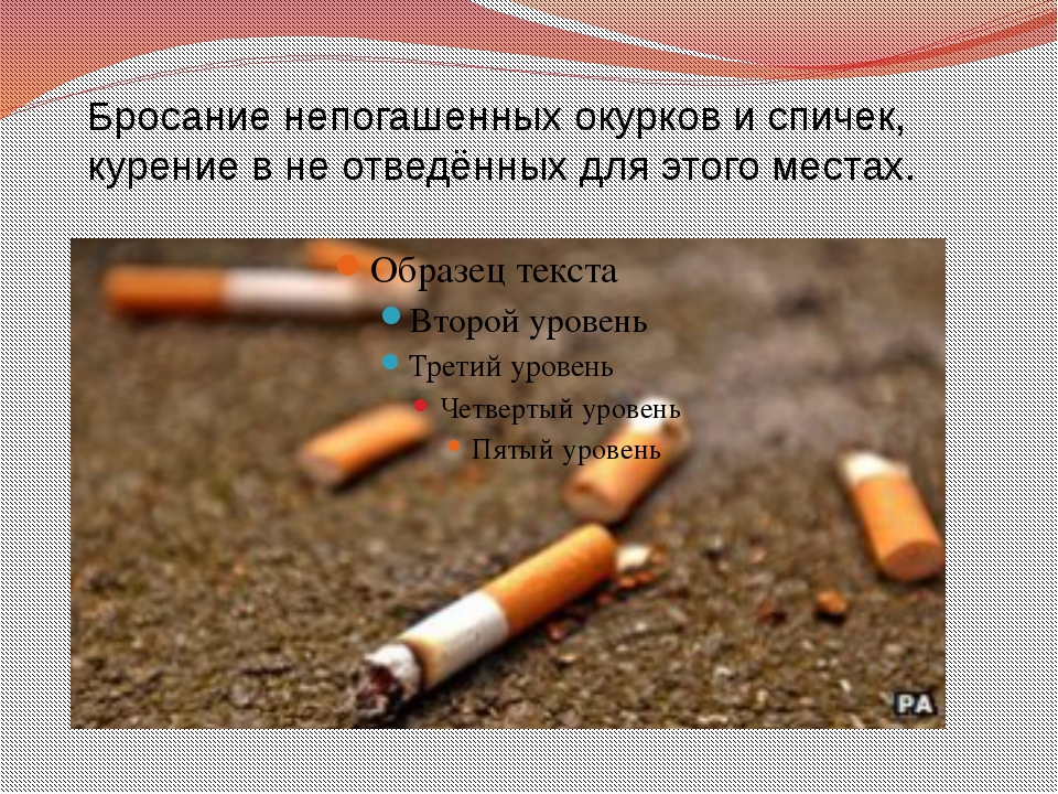 Бросание непогашенных окурков и спичек, курение в не отведённых для этого мес...