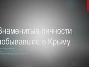 Знаменитые личности побывавшие в Крыму Культура добрососедства 4 класс Подгот