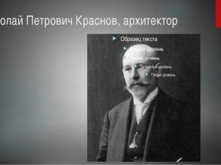 Николай Петрович Краснов, архитектор