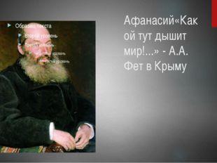 Афанасий«Какой тут дышит мир!...» - А.А. Фет в Крыму