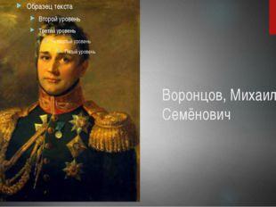 Воронцов, Михаил Семёнович